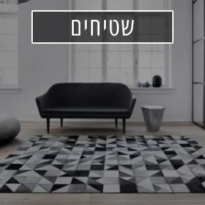 1-שטיחים