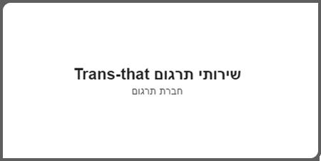 שירותי-תרגום (1)